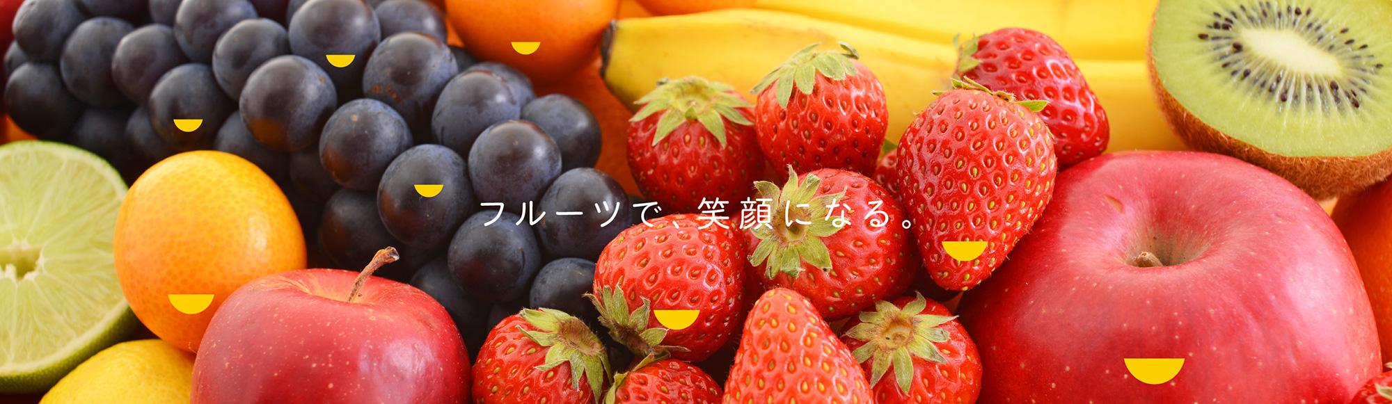 フルーツで笑顔になる